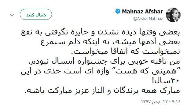 واکنش-توییتری-مهناز-افشار-به-سیمرغ-نگرفتن-در-جشنواره-امسال-عکس