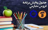 اعلام جدول برنامه های آموزش تلویزیونی پنجشنبه ۱۰ مهر