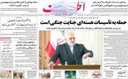 روزنامه های چهارشنبه 25 فروردین