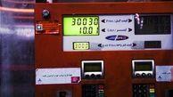 سهمیه بنزین کارت سوخت از بین نمی رود/مردم نگران نباشند