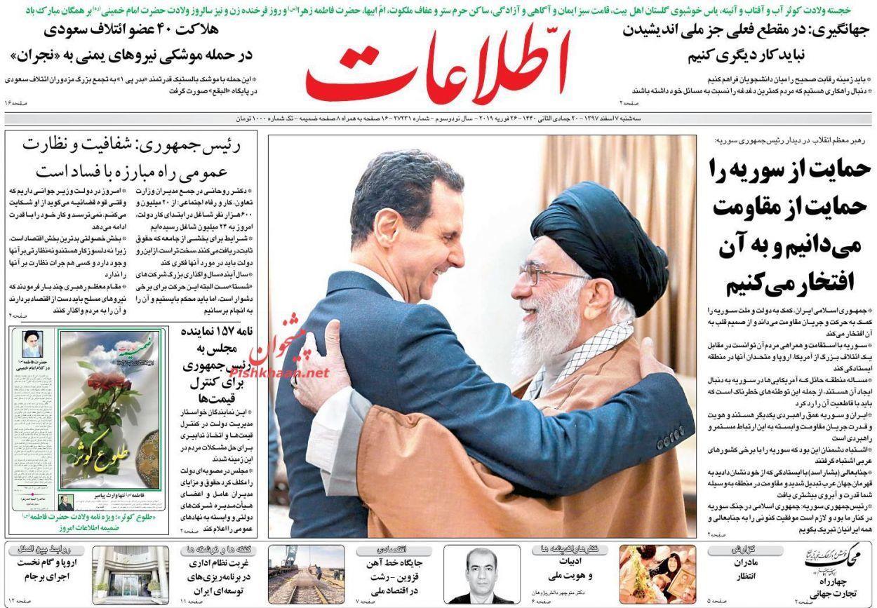 روزنامه های سهشنبه 7 اسفند 97
