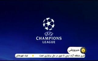 مروری بر بازیهای شب گذشته لیگ قهرمانان اروپا + فیلم