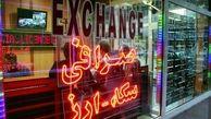 خرید و فروش ارز خارج از صرافیها ممنوع شد