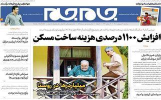 روزنامه های سه شنبه 21 اردیبهشت ماه