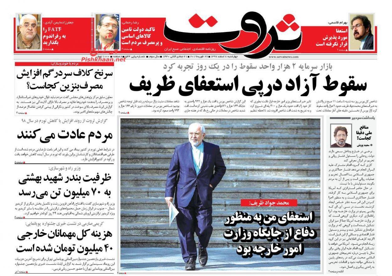 روزنامه های چهارشنبه 8 اسفند 97