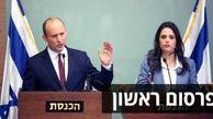 حزب تندروِ «راستِ جدید» اسرائیل برنامه انتخاباتیاش را اعلام کرد
