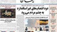 روزنامه های دوشنبه 27 بهمن