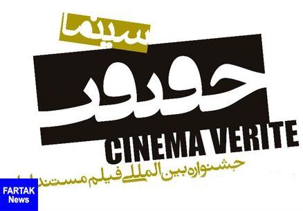 نمایش بهترین فیلم جشنوارهی سینماحقیقت