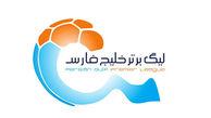 برنامه کامل لیگ برتر فوتبال/ زمان برگزاری دربی برگشت مشخص شد