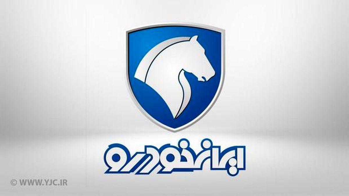 جزئیات اولین فروش فوری ایران خودرو در سال ۱۴۰۰