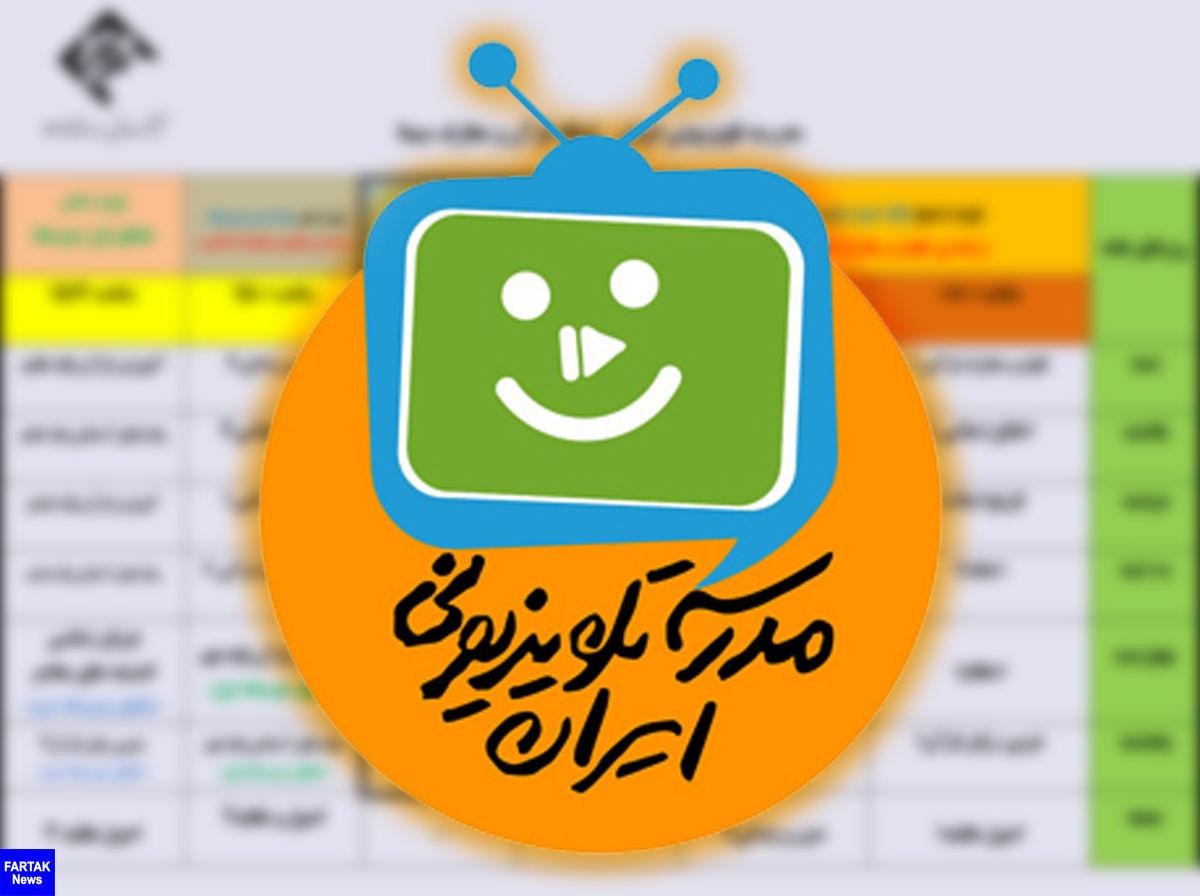 جدول زمانی مدرسه تلویزیونی پنجشنبه ۹ بهمن