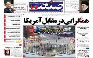 روزنامه های اقتصادی شنبه ۲۱ بهمن ۹۶