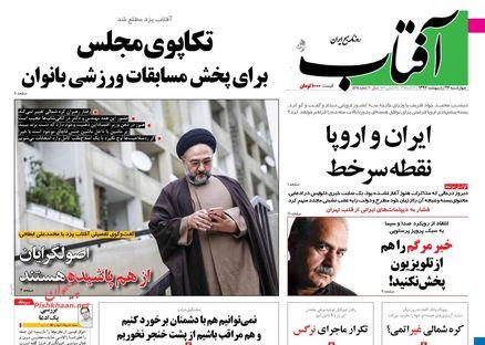 روزنامه های چهارشنبه ۲۶ اردیبهشت ۹۷