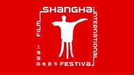 جشنواره فیلم شانگهای میزبان ۳ فیلم ایرانی می شود