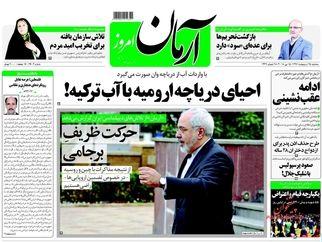 روزنامه های سه شنبه ۲۵ اردیبهشت ۹۷