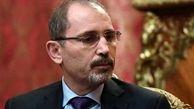 وزیر خارجه اردن: برای کاهش تنش در منطقه تلاش میکنیم