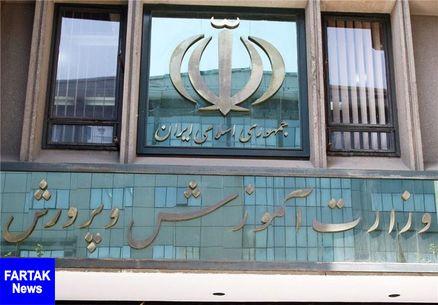 انتصابهای جدید در وزارت آموزش و پرورش