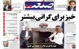 روزنامه های اقتصادی چهارشنبه ۲۶ اردیبهشت ۹۷