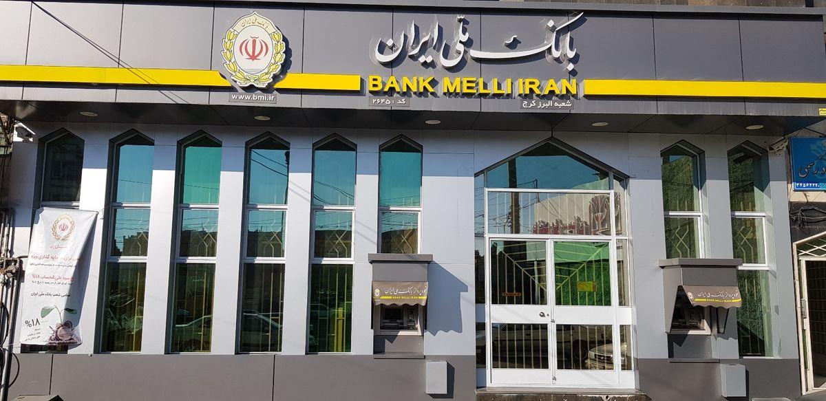 بانک ملی به دارندگان سهام عدالت وام می دهد + جزئیات