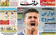صفحه نخست روزنامه های ورزشی سه شنبه 19 آذر