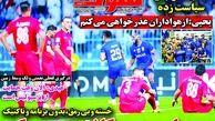روزنامه های ورزشی یکشنبه 25 مهر