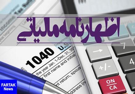 شرایط پذیرش اظهارنامههای مالیاتی عملکرد ۹۸ اعلام شد