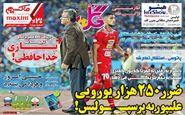روزنامه های ورزشی دوشنبه 27 خرداد 98