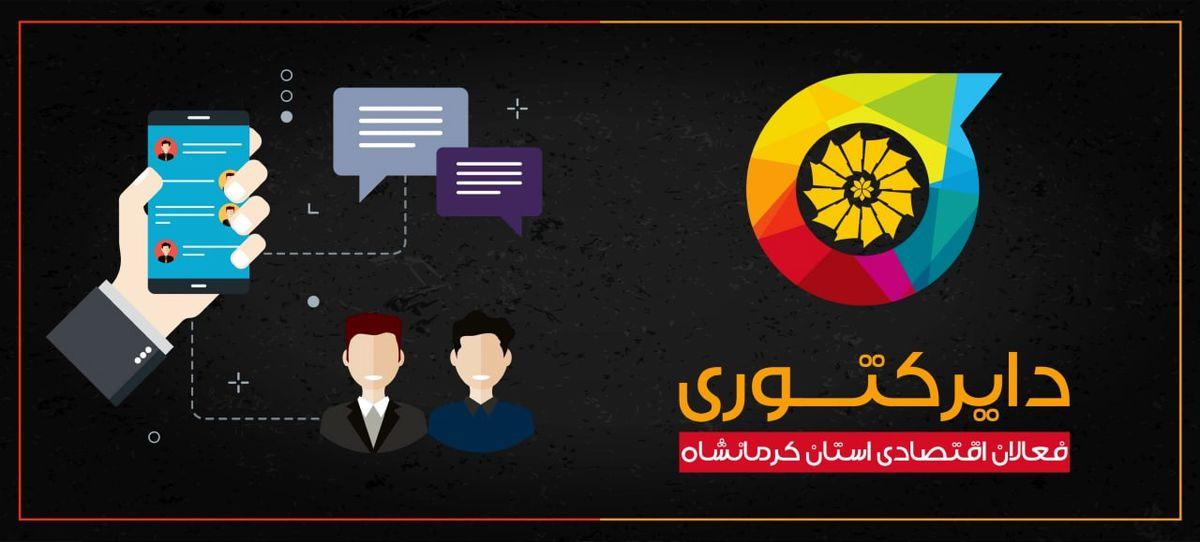 آغاز به کار سامانه دایرکتوری فعالان اقتصادی کرمانشاه