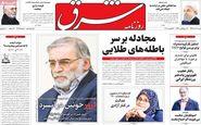 روزنامه های شنبه 8 آذرماه 99