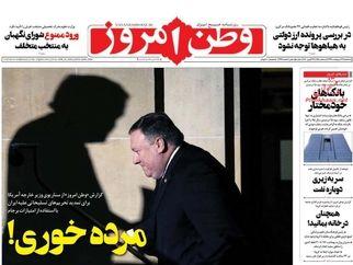 روزنامههای سهشنبه 9 اردیبهشت 99