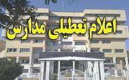 مدارس تهران، یکشنبه و دوشنبه تعطیل شد
