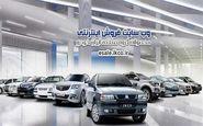 نتایج قرعه کشی نهمین مرحله فروش فوق العاده محصولات ایران خودرو مشخص شد