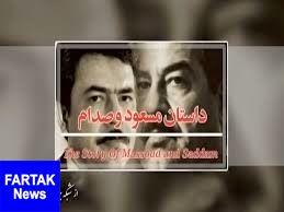 داستان جنایات «مسعود و صدام» در شبکه سحر بازگو می شود