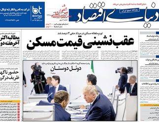 روزنامه های اقتصادی دوشنبه چهارم شهریور 98