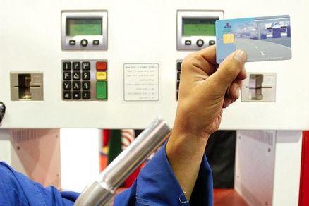 اطلاعیه جدید درباره پیگیری کارت سوخت