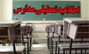 برخی از مدارس استان کردستان در شیفت صبح تعطیل هستند