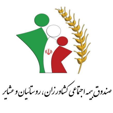 ۴۵ هزار نفر از عشایر استان ایلام تحت پوشش بیمه هستند
