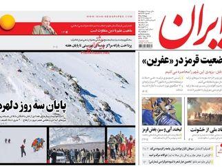 روزنامه های چهارشنبه ۲ اسفند ۹۶