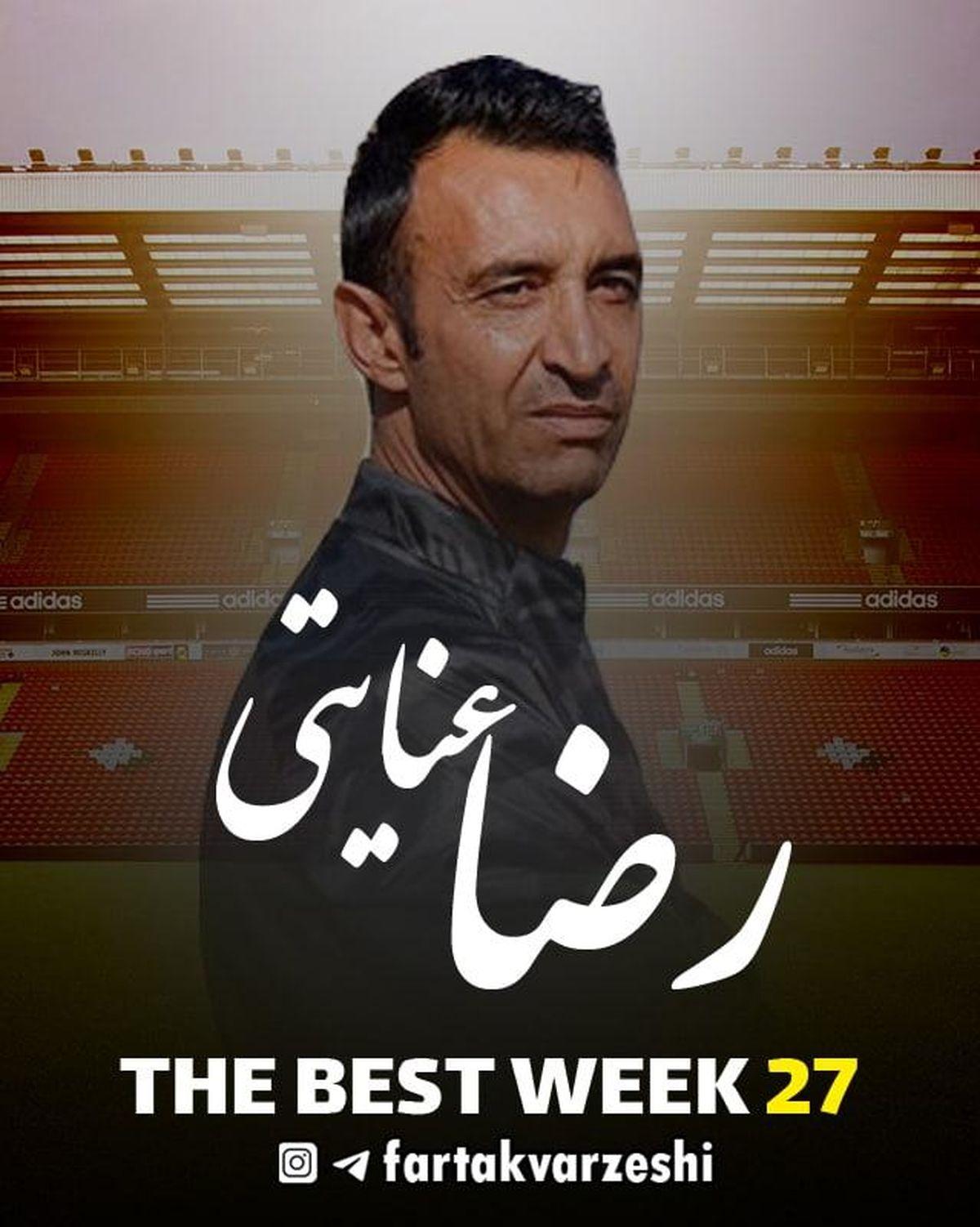 معرفی بهترین مربی هفته بیست و هفتم لیگ دسته یک