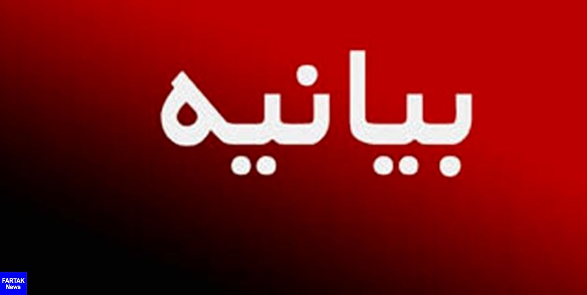 بیانیه دانشجویان استان تهران در محکومیت اهانت به ساحت مقدس پیامبر اکرم