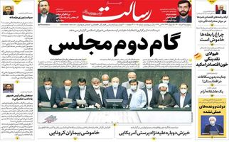 روزنامه های پنجشنبه 6 خرداد ماه