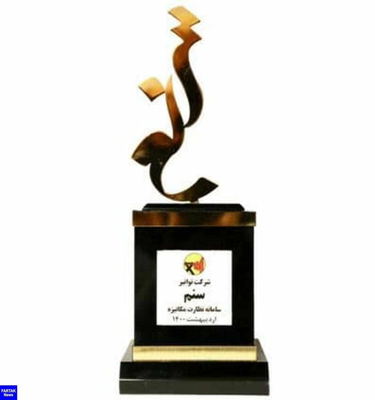 شرکت توزیع نیروی برق استان کرمانشاه تندیس برتر طرح کشوری «سنم» را کسب کرد