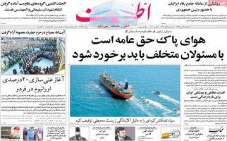 روزنامه های سه شنبه 16 دی ماه 99