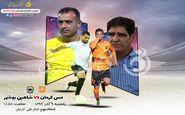 مس کرمان-شاهین بوشهر؛جدال کهکشانیها به یاد لیگ برتر