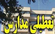مدارس استان کردستان در روز  یکشنبه تعطیل است