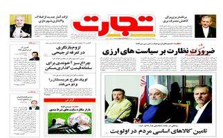 روزنامه های اقتصادی امروز سه شنبه 29 خرداد 97