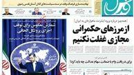 روزنامه های سه شنبه 28 بهمن ماه