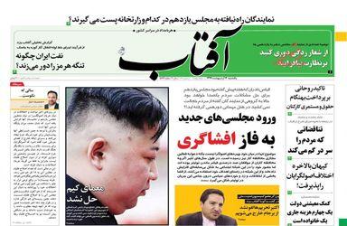 روزنامههای یکشنبه 14 اردیبهشت 99