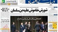 روزنامه های اقتصادی دوشنبه ۳۰ مهر ۹۷