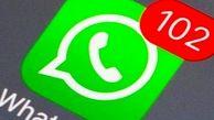 واتساپ رکورد زد/ ارسال 100 میلیارد پیام
